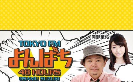 �����Ѥ�48 hours - TOKYO FM 80.0MHz - ���ڤ����ࡡ������ͤ