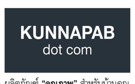 ฝ้าอะคูสติก Armstrong Thailand on Foursquare