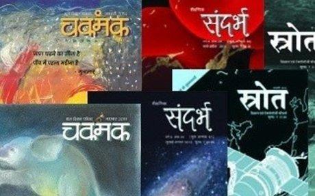 Buy Indian Educational Magazines at PitaraKart