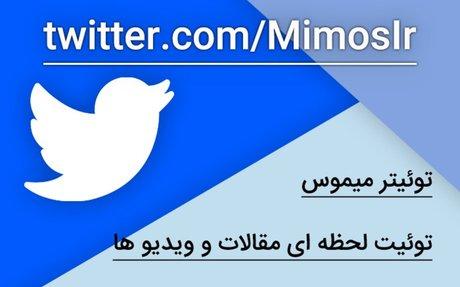 توئیتر ما @MimosIr