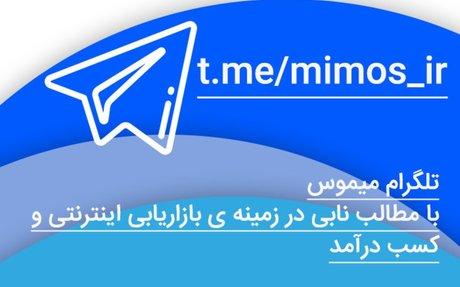 t.me/mimos_ir