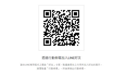 康軒愛說教LINE@社群