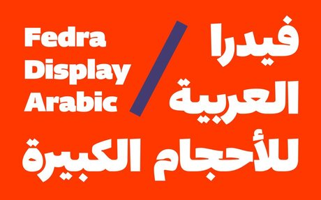 TPTQ Arabic type foundry - professional multilingual fonts for print and web