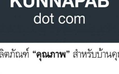 ฝ้าอะคูสติก Armstong Thailand on about.me