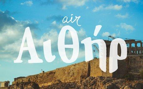 Air (Αιθήρ)