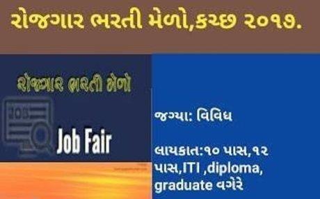 "ojasguj.com: Employment and Training Department Bhuj - Kutch ""Rozgaar Bharti Mela"" (05-10-"