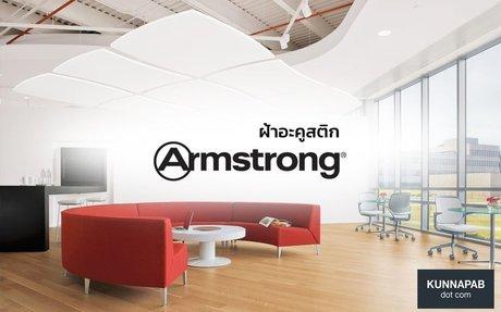 ฝ้าอะคูสติก Armstrong (ฝ้าอาร์มสตรอง) (@Armstrong_thai) | Twitter