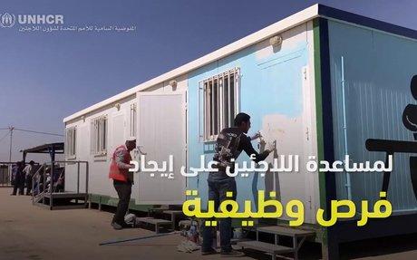 الأردن: مخيم الزعتري يفتتح مكتباً لتوظيف اللاجئين