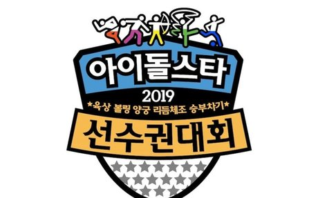 """""""2019 Idol Star Athletics Championships"""" Sets Filming Date + Confirms eSports As New Event"""