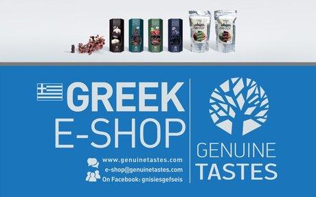 Ε-Shop για παραγελίες εντός Ελλάδας | Γνήσιες Γεύσεις