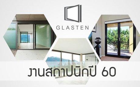 งานสถาปนิก 60 วันที่ 2-7 พฤษภาคม 2560 | อลูมิเนียม ยูโรโปรไฟล์ Glasten