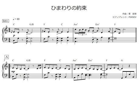 ひまわりの約束・ハ長調 ピアノ楽譜