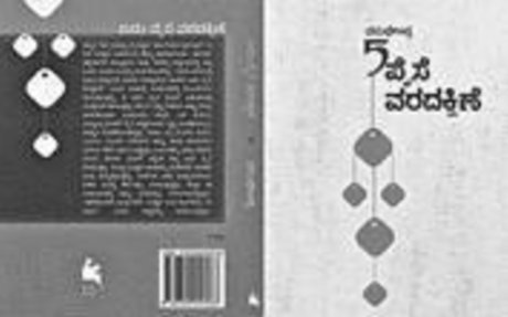Amazon deletes Kannada book from Kindle, triggers debate