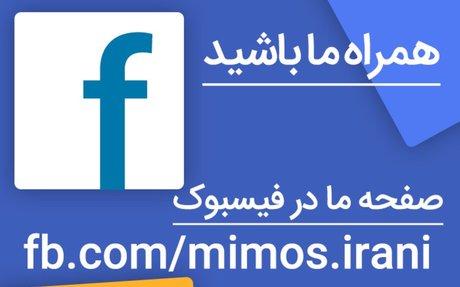 همراه ما در فیسبوک باید و آخرین مطالب را دریافت کنید