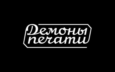 demon press