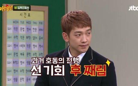 170114 RAIN - Knowing Brothers EP58-4