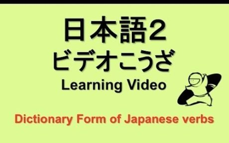 Video (2) how to use the dictionary form.