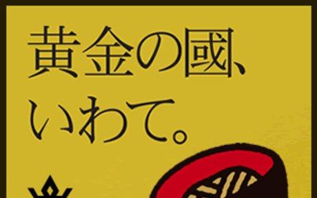 岩手県公式ホームページ トップページ