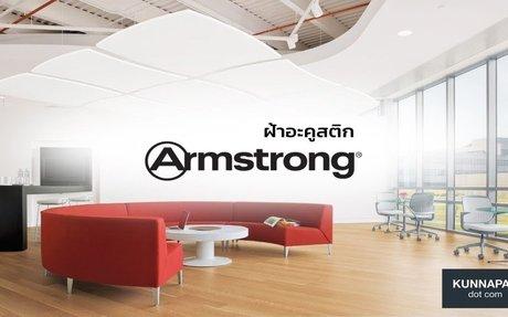 ฝ้าอะคูสติก Armstrong (acoustic board) ฝ้าดูดซับเสียงคุณภาพสูง แบรนด์จากประเทศ USA | 063-7