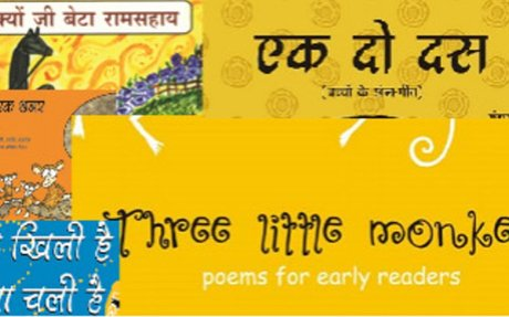 Get Hindi Poem For Children at PitaraKart