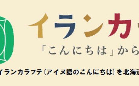 北海道のホームページ | 北海道庁