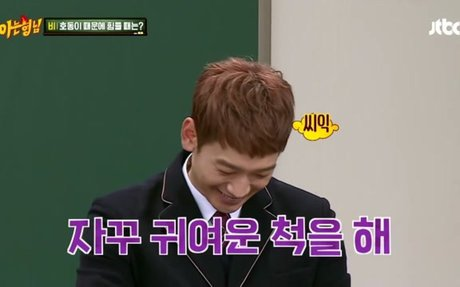 170114 RAIN - Knowing Brothers EP58-5