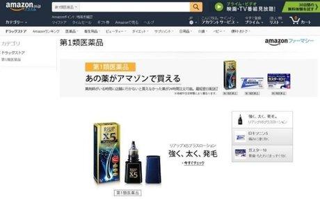 Amazon、第1類医薬品を最短翌日配送
