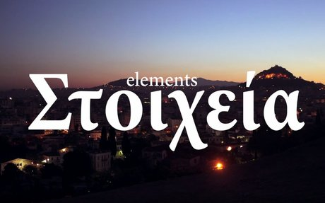 Elements (extended trailer)