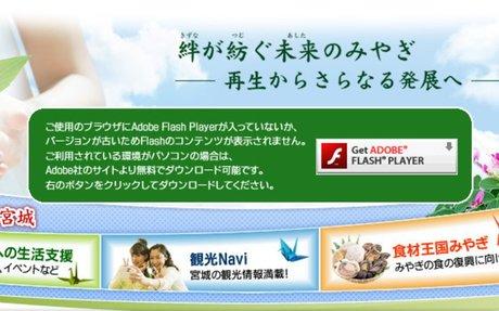 宮城県公式ホームページ Miyagi Prefectural Government