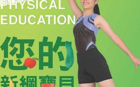108健體簡介本.pdf