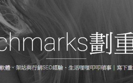 Techmarks劃重點 | 分享社群經營與軟體、架站與行銷SEO經驗、生活哩哩叩叩瑣事|寫下重點,留下筆記!