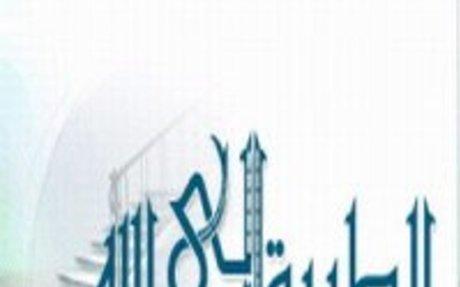 مجموعة الكارتون الإسلامي