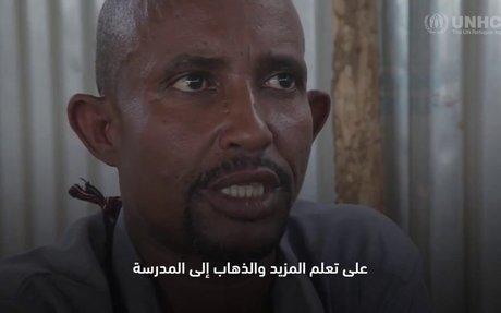 إثيوبيا: لاجئ صومالي يعلم اللاجئات القراءة والكتابة