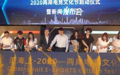 Festival of eSportskicks off in Shanghai